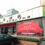 JinmaTheater