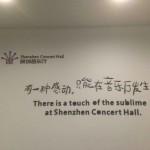 ShenzhenconcertHall